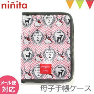 ninita(ニニータ) 母子手帳ケース kitty × バンビ柄|ハローキティ マルチケース ギフト|メール便対応可 ポイント10倍|baby-smile