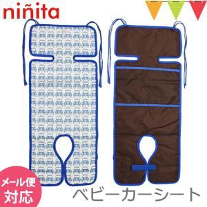 ninita(ニニータ)ベビーカーシート車【ポイント10倍】|メール便対応可|baby-smile