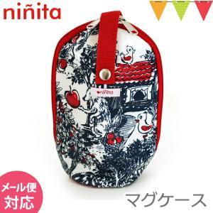 ninita(ニニータ) マグケース 童話柄|哺乳瓶ケース【ポイント10倍】|メール便対応可|baby-smile