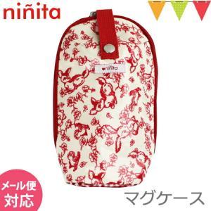 ninita(ニニータ) マグケース mix|哺乳瓶ケース【ポイント10倍】|メール便対応可|baby-smile