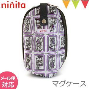 ninita(ニニータ) マグケース ハットラビット|哺乳瓶ケース【ポイント10倍】|メール便対応可|baby-smile