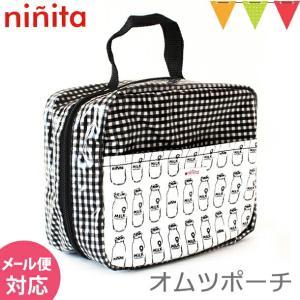 ninita(ニニータ) おむつポーチ ミルク瓶柄|おむつポーチ【ポイント10倍】|メール便対応可|baby-smile