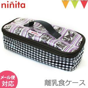 ninita(ニニータ) 離乳食ケース ハットラビット|哺乳瓶ホルダー【ポイント10倍】|メール便対応可|baby-smile