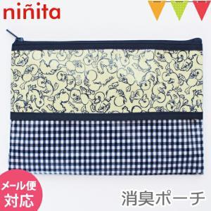 ninita(ニニータ) 消臭ポーチ アヒル柄|消臭ポーチ【ポイント10倍】|メール便対応可|baby-smile
