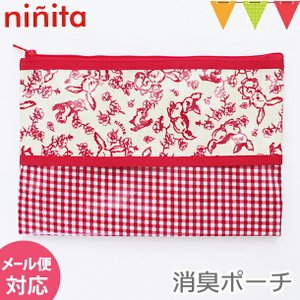 ninita(ニニータ) 消臭ポーチ MIX柄|消臭ポーチ【ポイント10倍】|メール便対応可|baby-smile