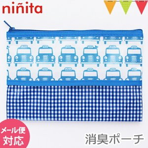 ninita(ニニータ) 消臭ポーチ 車柄|消臭ポーチ【ポイント10倍】|メール便対応可|baby-smile