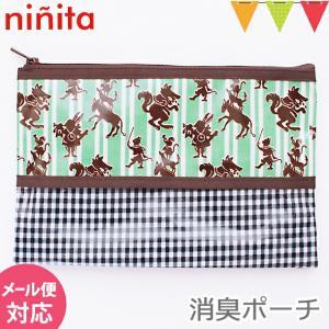 ninita(ニニータ) 消臭ポーチ グリム柄|消臭ポーチ【ポイント10倍】|メール便対応可|baby-smile