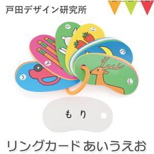 戸田デザイン研究室 リングカード あいうえお|メール便不可|知育カード 誕生日 プレゼント|baby-smile