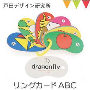戸田デザイン研究室 リングカード ABC|メール便不可|知育カード 誕生日 プレゼント|baby-smile