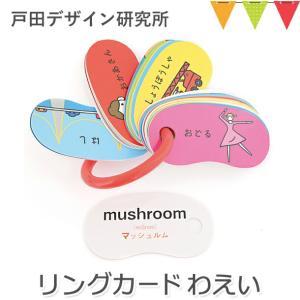 戸田デザイン研究室 リングカード わえい|メール便不可|知育カード 誕生日 プレゼント|baby-smile