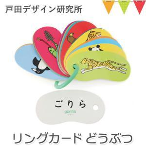 【あすつく】戸田デザイン研究室 リングカード どうぶつ|メール便不可|知育カード 誕生日 プレザント|baby-smile