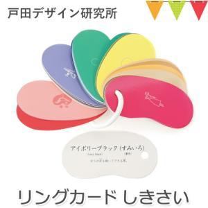 【あすつく】戸田デザイン研究室 リングカード しきさい|メール便不可|知育カード 誕生日 プレゼント|baby-smile