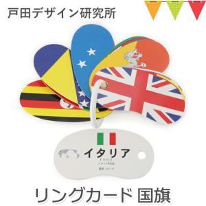 戸田デザイン研究室 リングカード 国旗|メール便不可|知育カード 誕生日 プレゼント|baby-smile