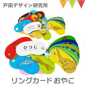 リングカード・おやこ 絵:ならむらさちこ 戸田デザイン研究室の商品画像|ナビ