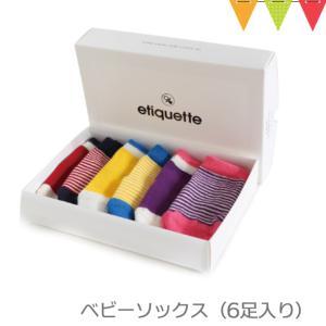 【あすつく】ETIQUETTE CLOTHERS  (エチケットクロージャーズ)ベビーソックス(6足入り)ギフト セイラーGIRL|メール便不可|baby-smile