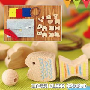 TUNNE(トンネ) KLESS (どうぶつ) 子供の創作意欲がわく木と紙の工作玩具 |知育玩具|メール便不可|baby-smile