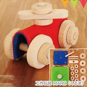 TUNNE(トンネ) MARC (くるま) 子供の創作意欲がわく木と紙の工作玩具|知育玩具【送料無料】|baby-smile