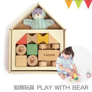 TUNNE(トンネ) PLAY WITH BEAR ミント 送料無料|知育玩具 つみき ごっこ遊び|baby-smile