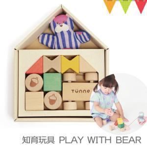 TUNNE(トンネ) PLAY WITH BEAR ブルー 送料無料|知育玩具 つみき ごっこ遊び   あすつく|baby-smile