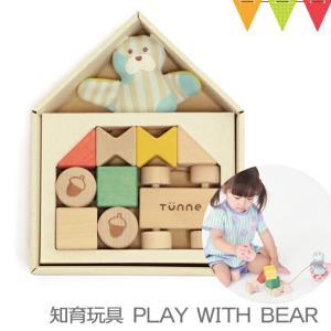 TUNNE(トンネ) PLAY WITH BEAR ベージュ 送料無料|知育玩具 つみき ごっこ遊び|baby-smile