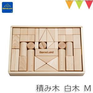 【あすつく】ボーネルンド オリジナル積み木 白木 M 送料無料 ポイント10倍|baby-smile