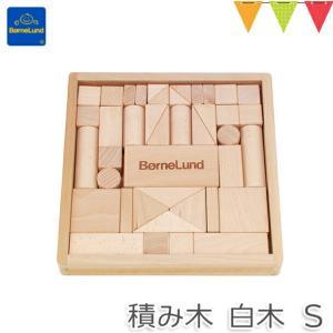 【あすつく】ボーネルンド オリジナル積み木 白木 S 送料無料 ポイント10倍|baby-smile