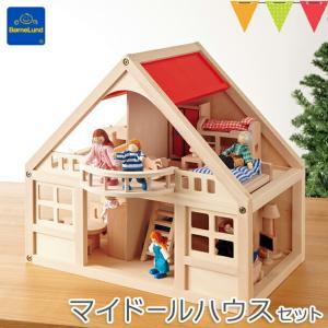 【あすつく】ボーネルンド マイドールハウスセット |人形や家具もついたドールハウス・木のおもちゃ【ボーネルンド日本正規品】【ポイント10倍】【送料無料】|baby-smile