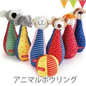 ボーネルンド アニマル ボーリング|布のおもちゃ【ボーネルンド日本正規品】|baby-smile