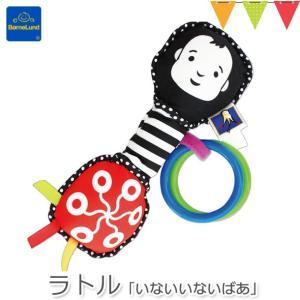 ウィマー・ファーガソン 布のおもちゃ ラトル「いないいないばぁ」 ポイント10倍|メール便不可|baby-smile