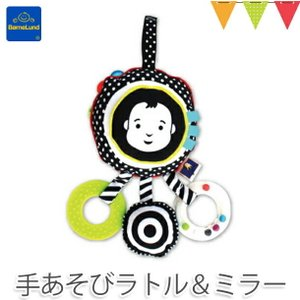 【あすつく】ウィマー・ファーガソン 布のおもちゃ 手あそびラトル&ミラー ポイント10倍|メール便不可|baby-smile