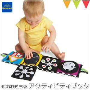 【あすつく】ウィマー・ファーガソン 布のおもちゃ アクティビティブック ポイント10倍|メール便不可|baby-smile