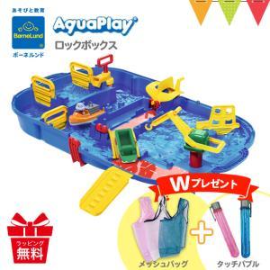 【プレゼント付】ボーネルンド アクアプレイ ロックボックス |水遊びおもちゃ【ボーネルンド日本正規品】  あすつく|baby-smile