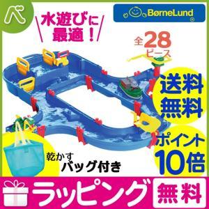 【プレゼント付】ボーネルンド アクアプレイ スーパーセット |水遊びおもちゃ【ボーネルンド日本正規品】  あすつく|baby-smile
