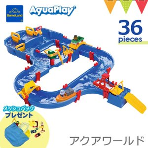 【プレゼント付】ボーネルンド アクアプレイ アクアワールド  |水遊びおもちゃ【ボーネルンド日本正規品】|baby-smile