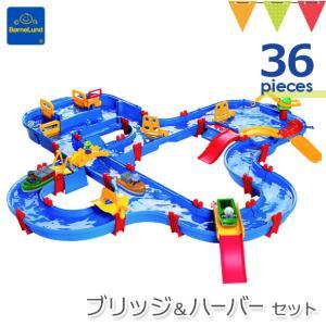 【あすつく】ボーネルンド アクアプレイ ブリッジ&ハーバーセット  |水遊びおもちゃ【ボーネルンド日本正規品】|baby-smile