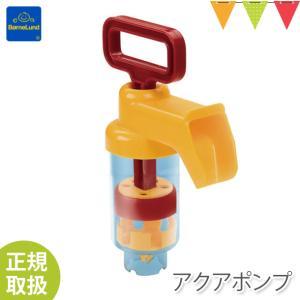 ボーネルンド アクアプレイ アクアポンプ ショート|水遊びおもちゃ【ボーネルンド日本正規品】|メール便不可 ポイント10倍   あすつく|baby-smile