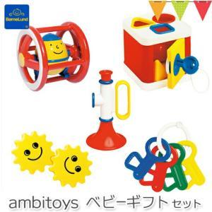 【あすつく】ボーネルンド ambitoys(アンビトーイ) ベビーギフトセット|知育玩具 出産祝い【ボーネルンド日本正規品】【送料無料】|baby-smile