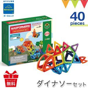 ボーネルンド マグフォーマー ダイナソーセット 40|おもちゃ 知育玩具 数学ブロック 立体パズル 誕生日 送料無料【ポイント10倍】|baby-smile