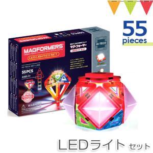 ボーネルンド マグフォーマー LEDライトセット 55|おもちゃ 知育玩具 数学ブロック 立体パズル 磁石 誕生日【ポイント10倍】【送料無料】|baby-smile