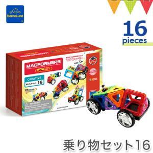ボーネルンド マグフォーマー 乗り物セット 16|おもちゃ 知育玩具 数学ブロック 立体パズル 磁石 パーツ 誕生日【ポイント10倍】|メール便不可|baby-smile