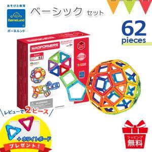 ボーネルンド マグフォーマー ベーシックセット 62 |おもちゃ 知育玩具 立体パズル 誕生日【ボーネルンド日本正規品】【ポイント10倍】【送料無料】|baby-smile