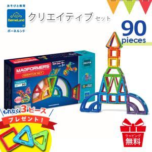 ボーネルンド マグフォーマー クリエイティブセット 90|おもちゃ 知育玩具 数学ブロック 立体パズル 磁石 パーツ 誕生日【ポイント10倍】【送料無料】 あすつく|baby-smile