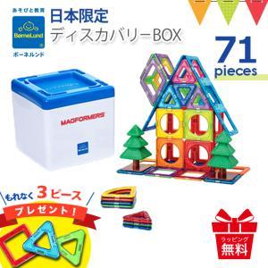 【あすつく】ボーネルンド マグフォーマー ディスカバリーBOX 71|おもちゃ 知育玩具 数学ブロック 立体パズル 磁石 ギフト【ポイント10倍】|baby-smile