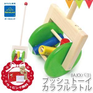 ボーネルンド BAJO(バヨ) プッシュトーイ カラフルラトル |木のおもちゃ 手押し車【ボーネルンド日本正規品】 あすつく|baby-smile