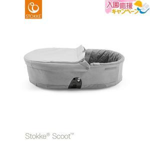 ストッケ スクート2 キャリーコット グレーメラーンジ|Stokke Scoot Carry Cot|ストッケ正規販売店  あすつく|baby-smile