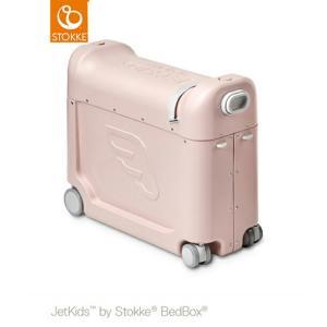 STOKKE JETKIDS (ストッケジェットキッズ) ベッドボックス ピンク|スーツケース ライドオン ストッケ正規販売店【送料無料】【代引手数料無料】|baby-smile