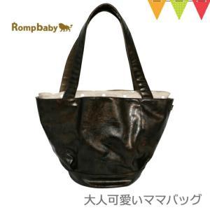 Rompbaby(ロンプベイビー)大人可愛いママバッグ Bronze & Beige|マザーズバッグ【送料無料】|baby-smile