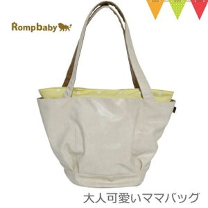 Rompbaby(ロンプベイビー)大人可愛いママバッグ Cream & Yellow|マザーズバッグ【送料無料】|baby-smile
