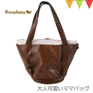 Rompbaby(ロンプベイビー)大人可愛いママバッグ Brown & Pink|マザーズバッグ【送料無料】|baby-smile