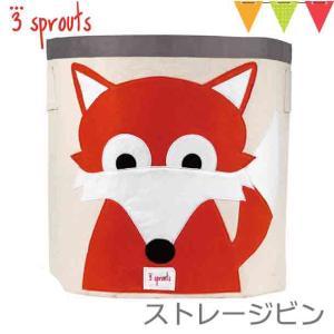 【あすつく】3sprouts(スリースプラウツ) ストレージビン フォックス|おもちゃ収納 【おまかせ配送不可】|baby-smile